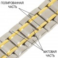 Мультисистемный браслет Stailer модель 85502 биколор