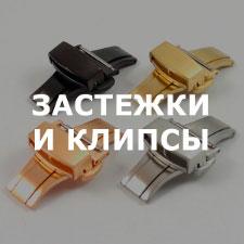 Застежки и пряжки для часов