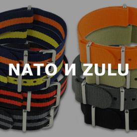 Ремешки NATO и ZULU