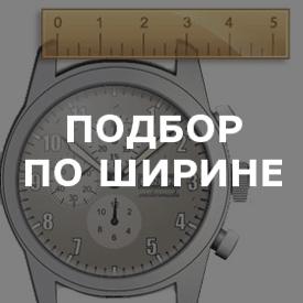 Подбор ремешка для часов в 1 клик