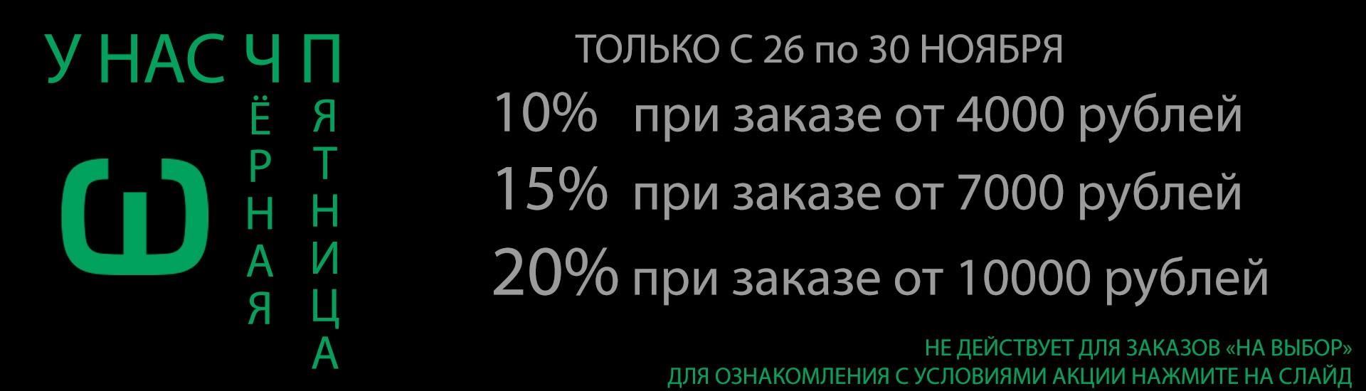 """Чёрная пятница в """"Ремешоп"""""""