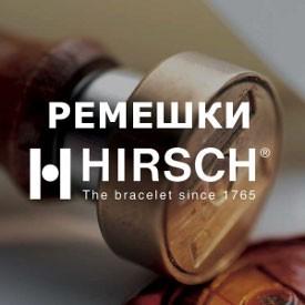 Ремешки для часов HIRSCH